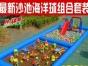 福建泉州市3 4米儿童沙滩池多少钱一套