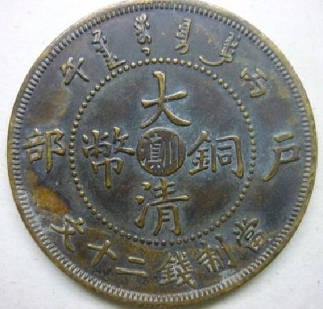 家里有古玩古钱币鉴定交易的联系我