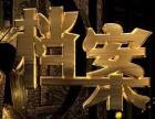 人事档案如果办理进京 档案进京 档案保存 档案新建 档案激活