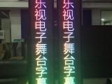 供应LED显示屏舞台字幕机定制戏曲剧团专用台词屏