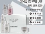 廣州廠家蛋白靚膚修護尊貴套OEM貼牌批發
