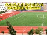 足球场报价 足球场施工价格 学校足球场施工