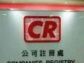 香港公司注册 银行包开户