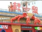 赶蟹手抓海鲜加盟 西餐