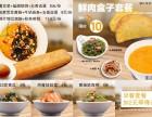壹早壹碗豆腐脑加盟 山西太原餐饮加盟