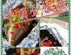 晋城锡纸烧烤技术培训哪里教炒海加盟 烧烤