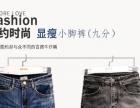 哪里有便宜牛仔裤批发赣州刹那估计爱直销秋季爆版牛仔裤批发