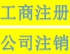 济南公司注册 变更 注销 商标注册