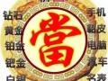 漳州奢侈品回收黄金回收钻石回收手表名表回收珠宝回收