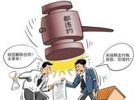 嘉定区律师咨询 法律顾问 嘉定区知名律师 江桥合同律师
