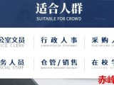 赤峰专业电脑办公软件培训学校