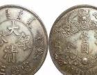 大清银币曲须龙的特点和价值