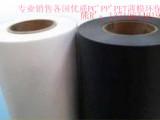 龙华黑色PP-BK18,白色PP-WT18,薄膜PP阻燃薄膜