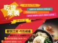 美石记拌饭加盟,石锅养生快餐,万元投资,即开即赚