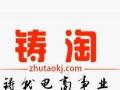蚌埠代运营公司淘宝代运营公司天猫代运营公司