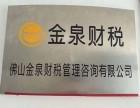 佛山禅城专业代理记账纳税申报税务咨询