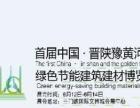 首届中国·晋陕豫黄河金三角区域 绿色建筑建材博览会