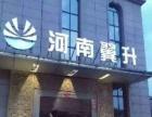 河南翼升金融服务有限公司加盟 汽车租赁/买卖