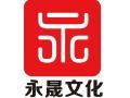 漳州永晟文化 网站推广 宣传 新闻源发布5H网站设计