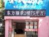 淮安-健康新村2室1厅-850元