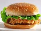 开一家嘉乐汉堡加盟费多少钱