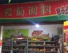 泰畅农贸市场生意转让