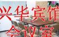 高档写字楼【会议室】时租/日租/月租 均可