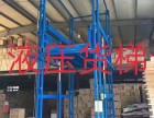 温州乐清维修货梯升降机液压货梯