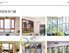 【绿盾中天门窗】门窗品牌加盟/加盟项目/十大门窗