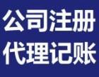 苏州高新区代理注册公司代理记账公司 个体户执照注销