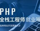 临沂php培训班-高薪就业班-临沂海拓php培训