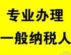 广州白云区石井朝阳村工商代理 公司设立 变更 年审 注销