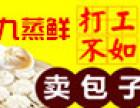 九蒸鲜灌汤包加盟