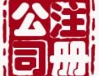 济阳专业注册公司(营业执照)注册商标,代理记账