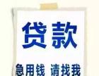 房贷一车贷一信贷一零用贷一急用贷一杭州人无抵押贷款