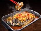 上海烤鱼加盟 轩于鲜特色烤鱼加盟优势明显前景无限