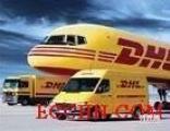 东直门外DHL取件北京国际快递电话取件