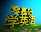 苏州成人英语培训班 商务英语培训 出国英语口语培训