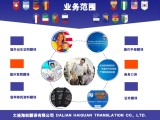 大连翻译公司有翻译资质的有哪些-大连海权翻译有限公司