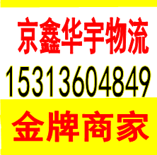 北京物流公司/北京搬家搬厂公司/北京货运公司电话