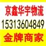 北京整车零担 长途搬家搬厂 机柜设备工艺品运输及包装运费6折