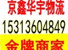 诚信商家京鑫华宇物流至全国各地货物运输 证照全齐快速价优