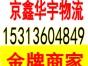 北京到广东 上海 湖南 福建 海南 辽宁等物流专线 货运