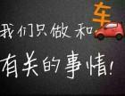 年检验车/六年免检盖章/违章咨询/异地年检委托