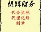 杭州临安锦城代办注册公司 变更 注销