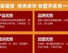 海鲜大咖加盟 技术培训 投资金额 1-5万元