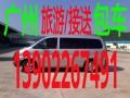 廣州接送/旅遊/包車/帶司機CJW961848微