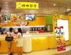 鸡排司令加盟 鸡排司令加盟费多少 上海鸡排司令加盟条件