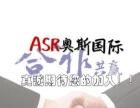 【ASR奥斯国际】加盟/加盟费用/项目详情
