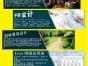 银川市兴庆区、远程教育培训学校、北京航空火热报名中